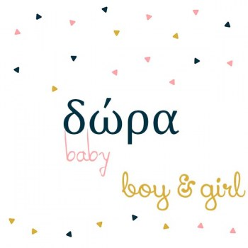 dora baby boy and girl